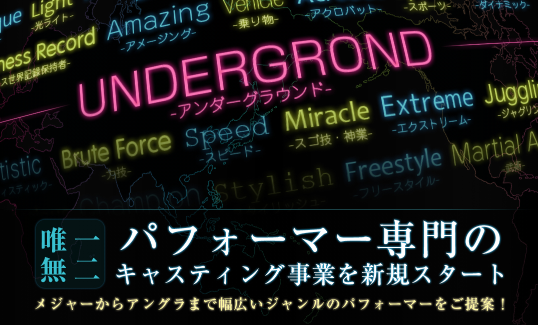 パフォーマー専門のキャスティング事業を新規スタート!