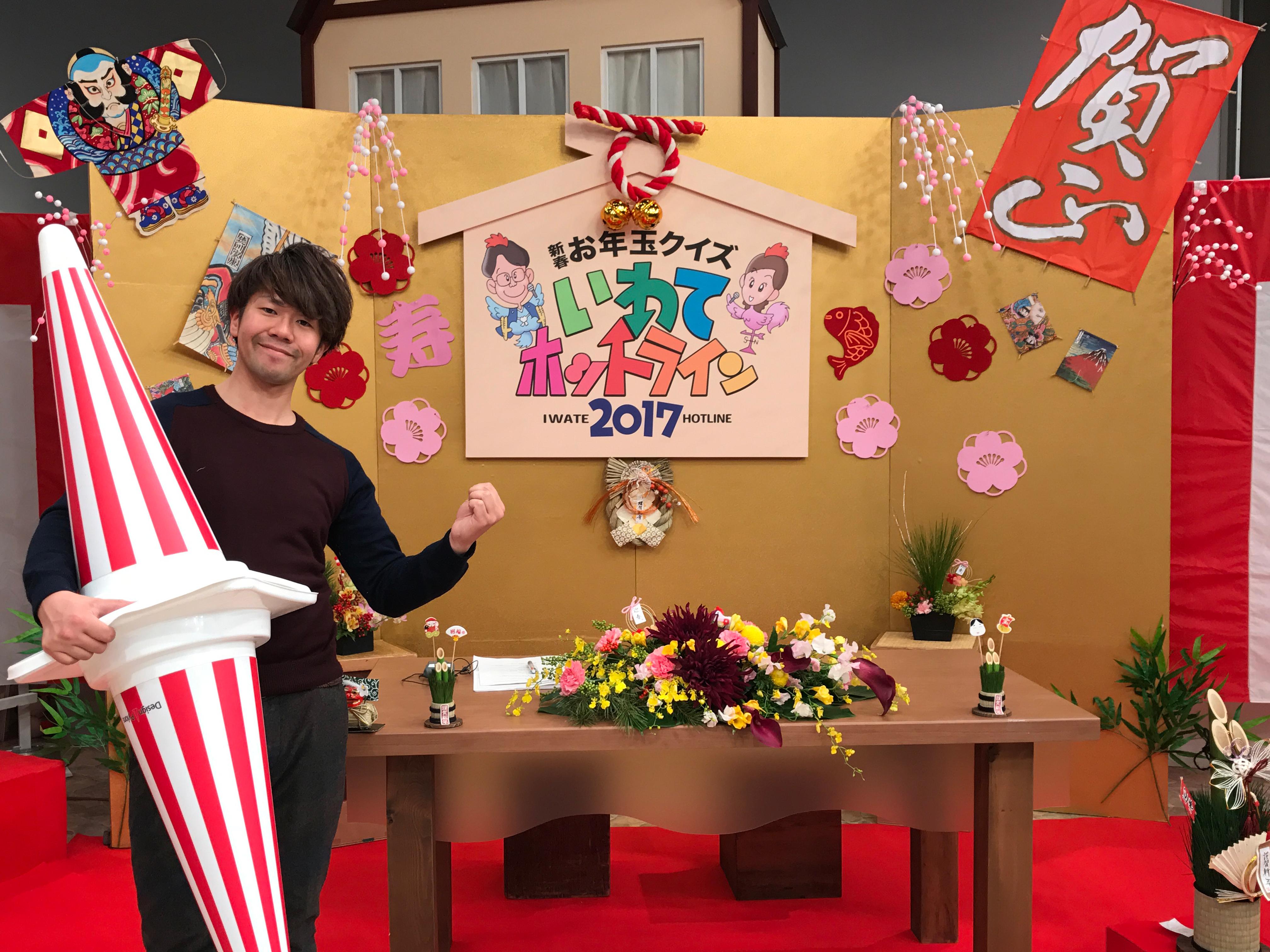 デビルスティック超人×新春お年玉クイズ 岩手ホットライン2017