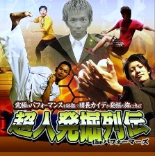 超人発掘列伝ザ・パフォーマーズofficial web site
