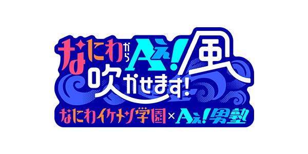 なにわからAぇ!風吹かせます!(関西テレビ)×超人プロ