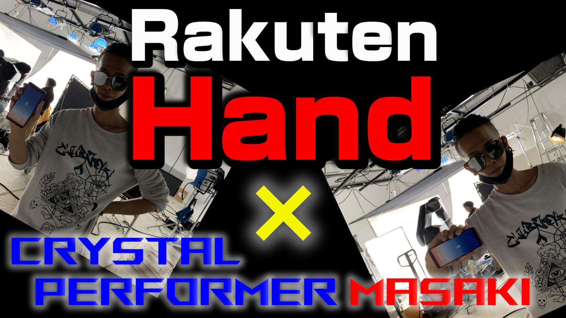 楽天モバイルRakuten HandのTVCMにクリスタルパフォーマーMASAKI出演!