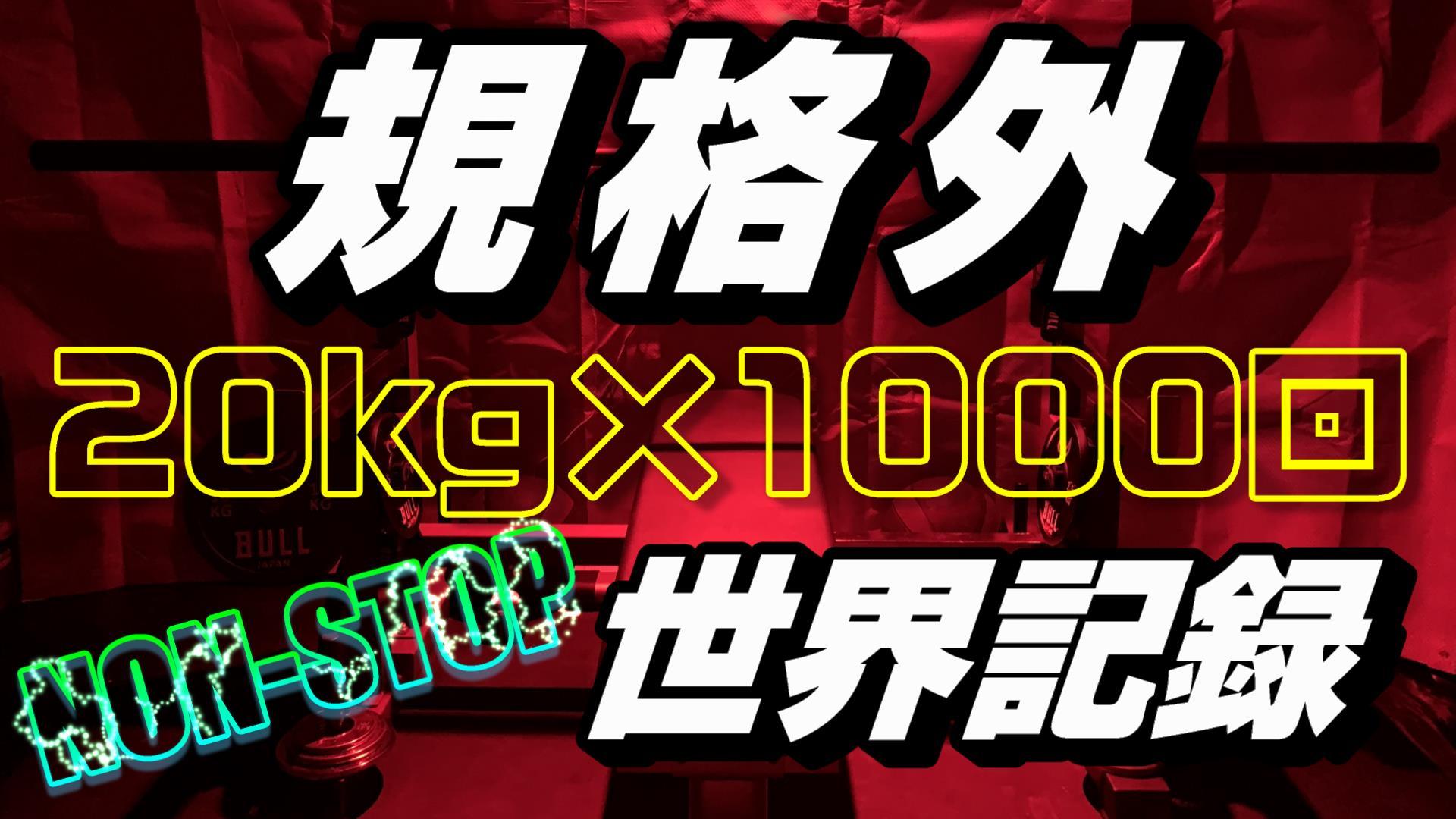 Empty Barbell Bench Press Max Reps NON-STOP CHALLENGE【WORLD RECORD】ベンチプレス(バーだけ)ノンストップ・チャレンジ【20kg×1000回∞世界記録】