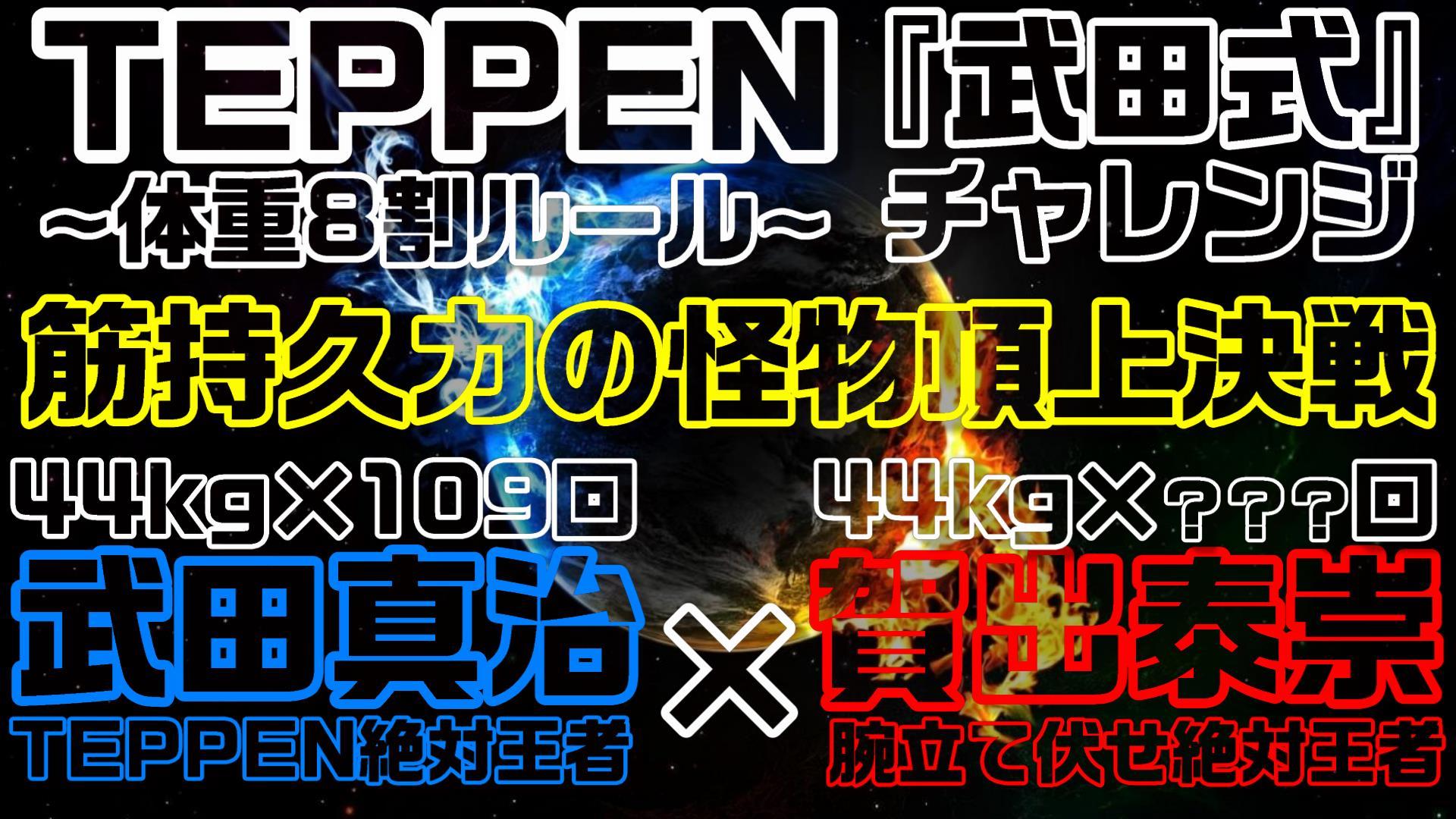 武田真治の持つTEPEENベンチプレス世界記録109回に挑戦